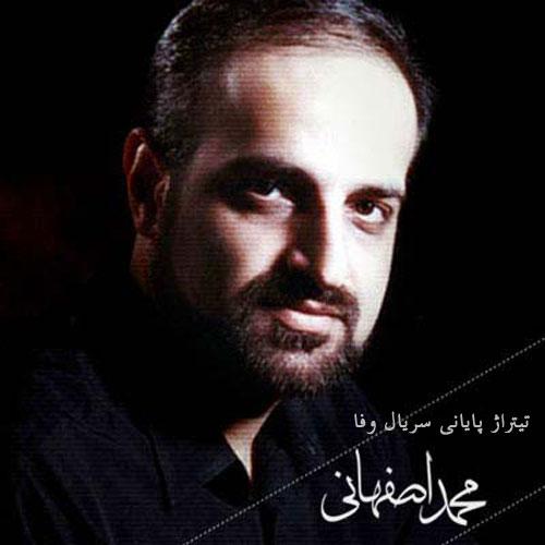 Mohammad Esfahani Vafa - دانلود آهنگ جدید محمد اصفهانی به نام وفا