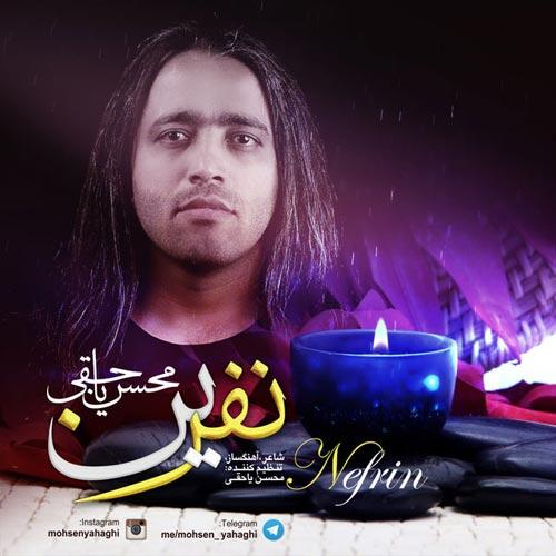 Mohsen Yahaghi Nefrin - دانلود آهنگ جدید محسن یاحقی به نام نفرین