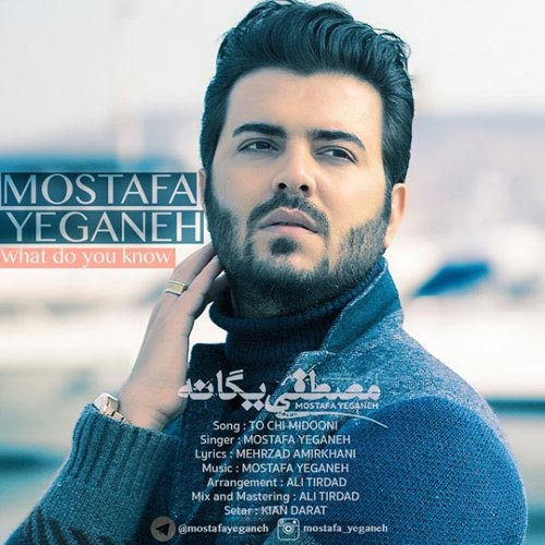 Mostafa Yeganeh To Chi Midooni