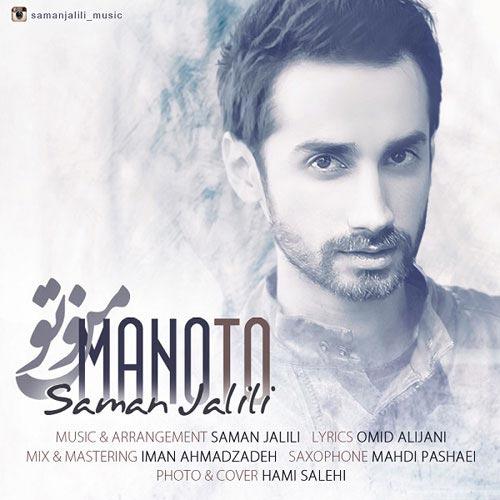 Saman Jalili Manoto