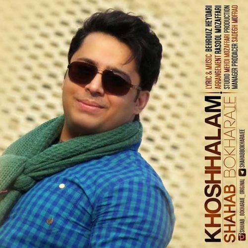 Shahab Bokharaie Khoshhalam - دانلود آهنگ جدید شهاب بخارایی به نام خوشحالم