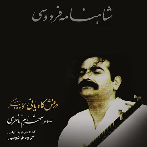 Shahram Nazeri Derafshe Kavyani