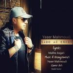 نگو از عشق از یاسر محمودی