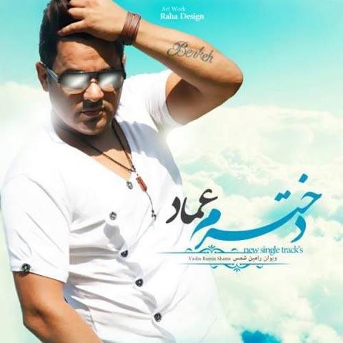 Emad Dokhtaram - دانلود آهنگ جدید عماد به نام دخترم