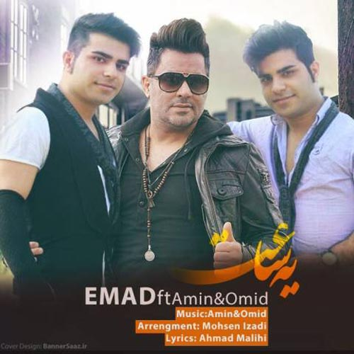 Emad Ft Amin Omid Ye Saat