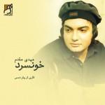 دانلود آلبوم جدید مهدی مقدم به نام خونسرد