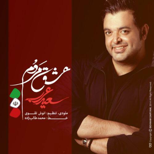 Saeed Arab Eshghe Mardom - دانلود آهنگ سعید عرب به نام عشق مردم