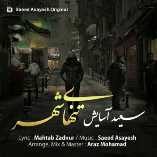 Saeed Asayesh Tanhaye Shahr