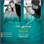 زندگیمی بابا از وحید خراطها و مجید خراطها