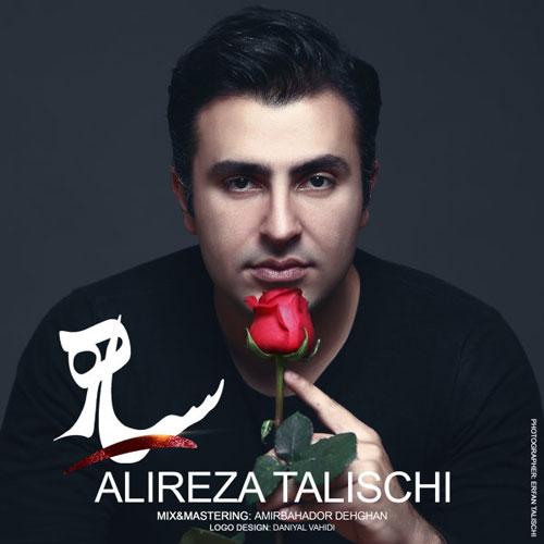 Alireza Talischi Siaah