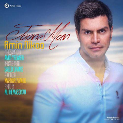 Amin Nikoo Joone Man