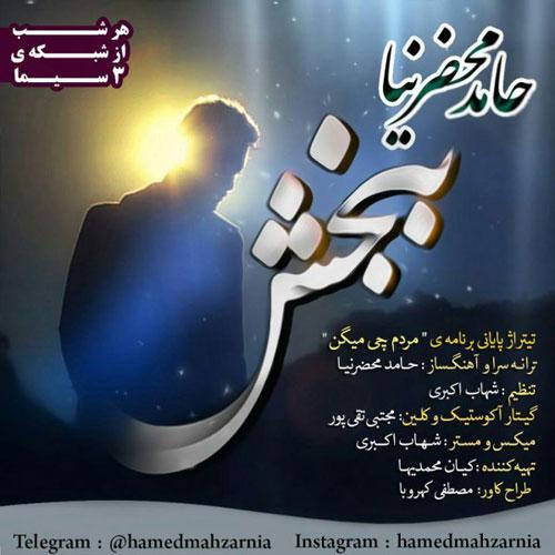 Hamed Mahzarnia Bebakhsh