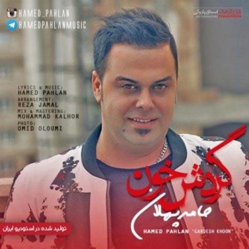 Hamed Pahlan Gardesh Khoon