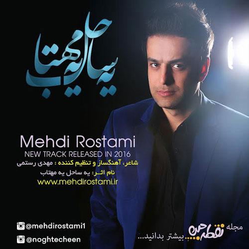 Mehdi Rostami Ye Sahel Ye Mahtab