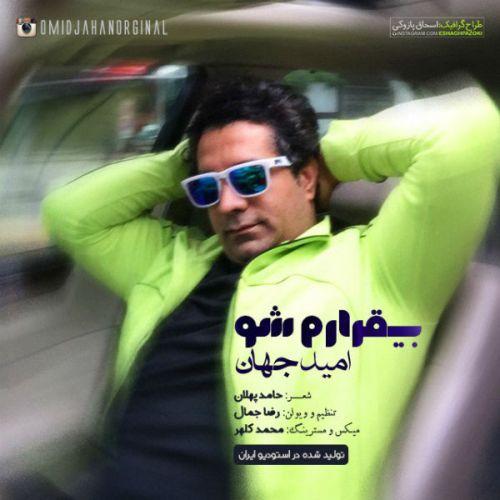 Omid Jahan Bighararam Sho