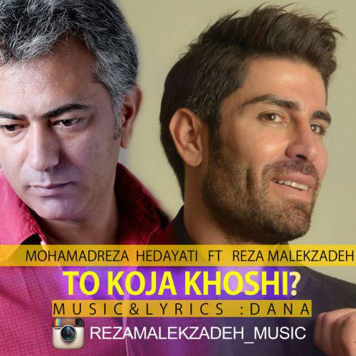 Reza Malekzadeh Ft Mohammadreza Hedayati To Koja Khoshi