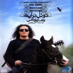 دانلود آلبوم جدید رضا یزدانی به نام دوئل در آینه