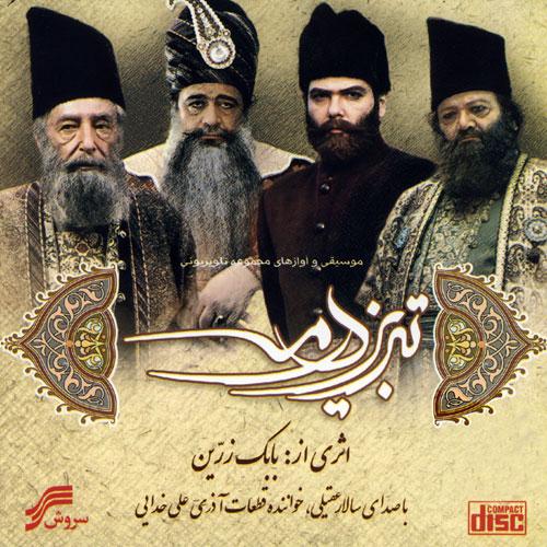 Salar Aghili Tabriz Dar Meh