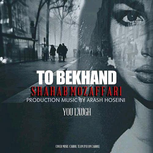 Shahab Mozaffari To Bekhand