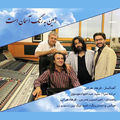 Amir Hossein Modarres Ft Farhad Harati Zamin Be Range Aseman Ast