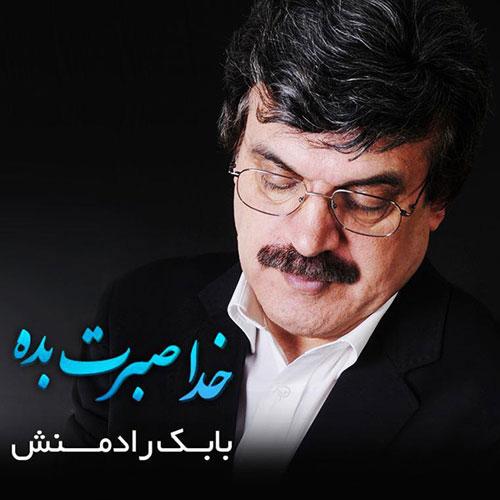 Babak Radmanesh Khoda Sabret Bedeh