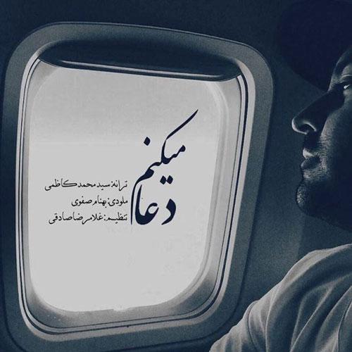 Behnam Safavi Doa Mikonam