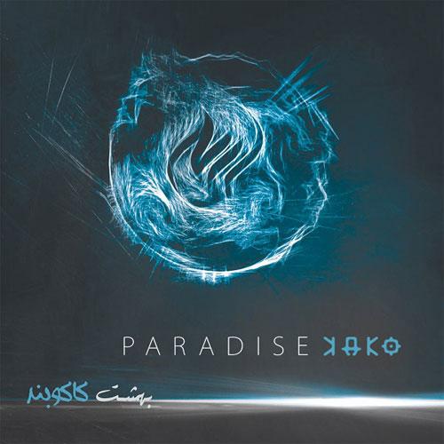 Kako Band Paradise