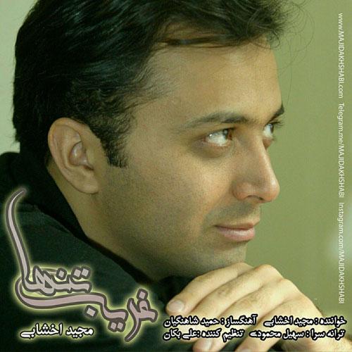 Majid Akhshabi Gharibe Tanha