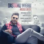 دانلود آهنگ جدید مسعود سعیدی به نام دستمو میگیری