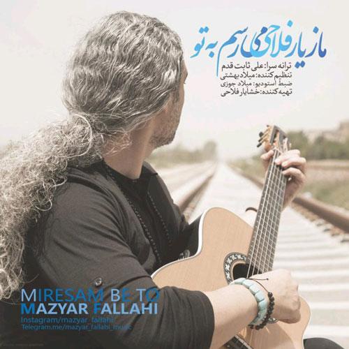 Mazyar Fallahi Miresam Be To