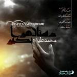 دانلود آهنگ جدید محمد علیزاده به نام دستان مرا بگیر