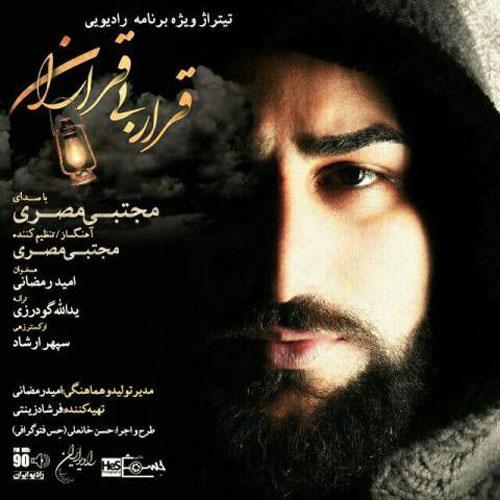Mojtaba Mesri Gharare Bighararan
