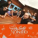 دانلود آلبوم گروه دارکوب به نام نوکوب