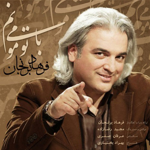 Farhad Berenjan Ba To Mimoonam