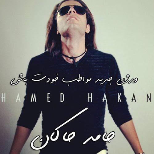 Hamed Hakan Movazebe Khodet Bash