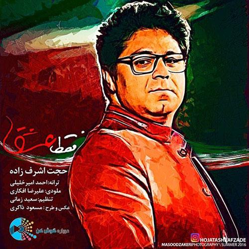 Hojat Ashraf Zadeh Faghat Eshgh