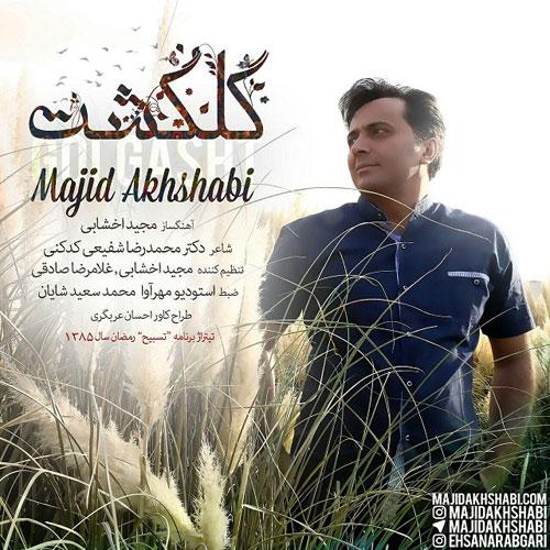 Majid Akhshabi GolGasht