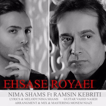 دانلود آهنگ جدید نیما شمس به همراهی رامسین کبریتی به نام احساس رویایی