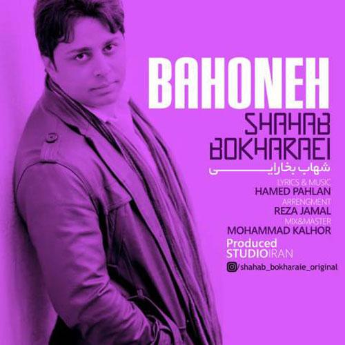 Shahab Bokharaei Bahoone