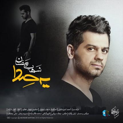 دانلود آهنگ جدید شهاب رمضان به نام یه صدا