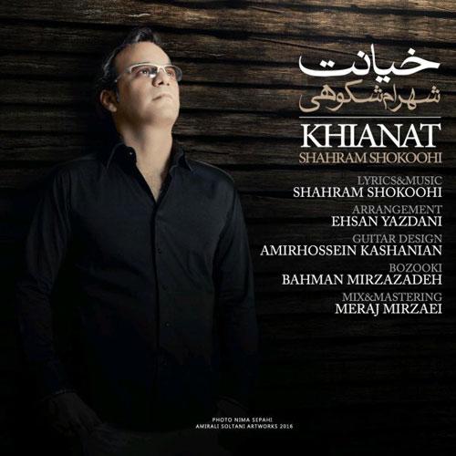 Shahram Shokoohi Khianat