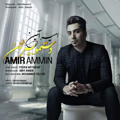 Amir AmMin Dastamo Pas Nazan