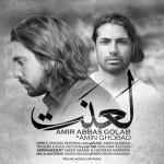 دانلود آهنگ جدید امیر عباس گلاب به همراهی امین قباد به نام لعنت
