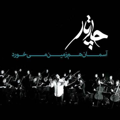 Chaartaar Asemaan Ham Zamin Mikhorad Acoustic
