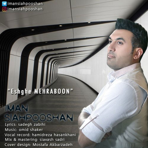 Iman Siahpooshan Eshghe Mehraboon