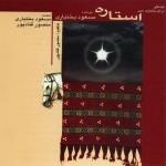 دانلود آلبوم بهمن علاء الدین به نام آستاره