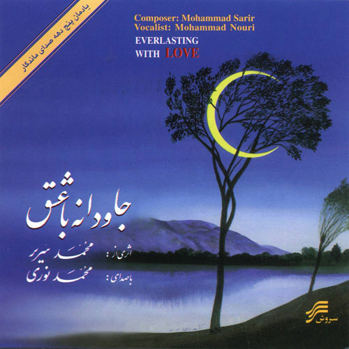 Mohammad Nouri Javedaneh Ba Eshgh