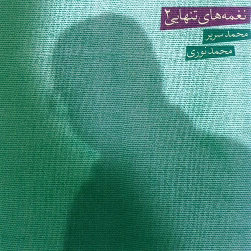 Mohammad Nouri Naghmehaye Tanhaayi