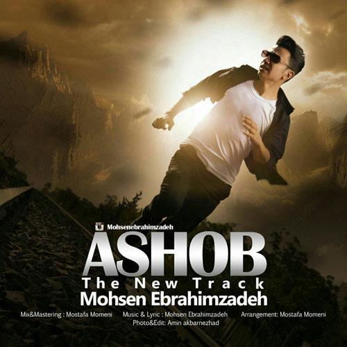 Mohsen Ebrahimzadeh Ashoob