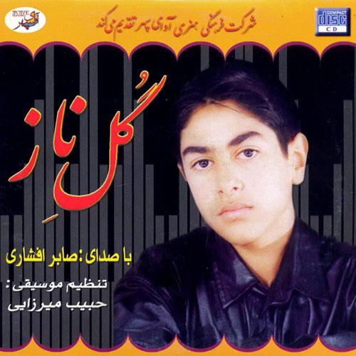 Saber Afshari Gole Naz